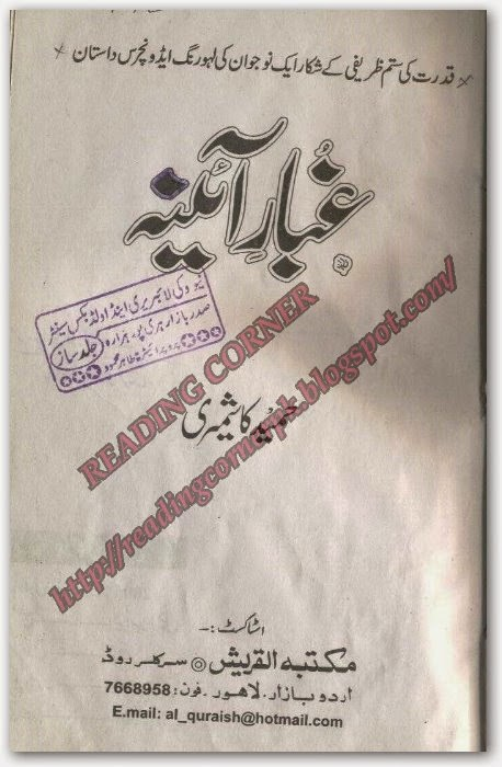 Ghubar e ayena Urdu novel by Hameed Kashmiri pdf.
