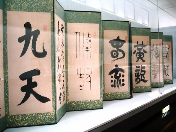 Exposición de shodo, caligrafía japonesa