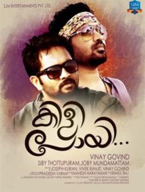 Kili Poyi 2013 Malayalam Movie Free Watch Online