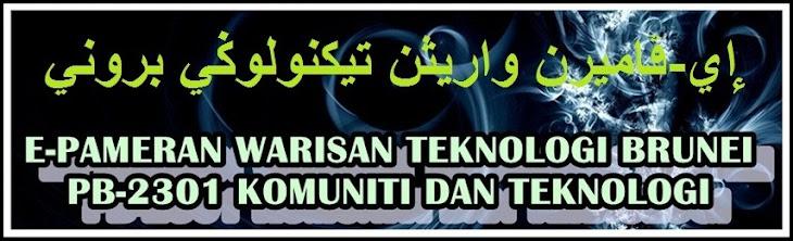 Teknologi Brunei APB