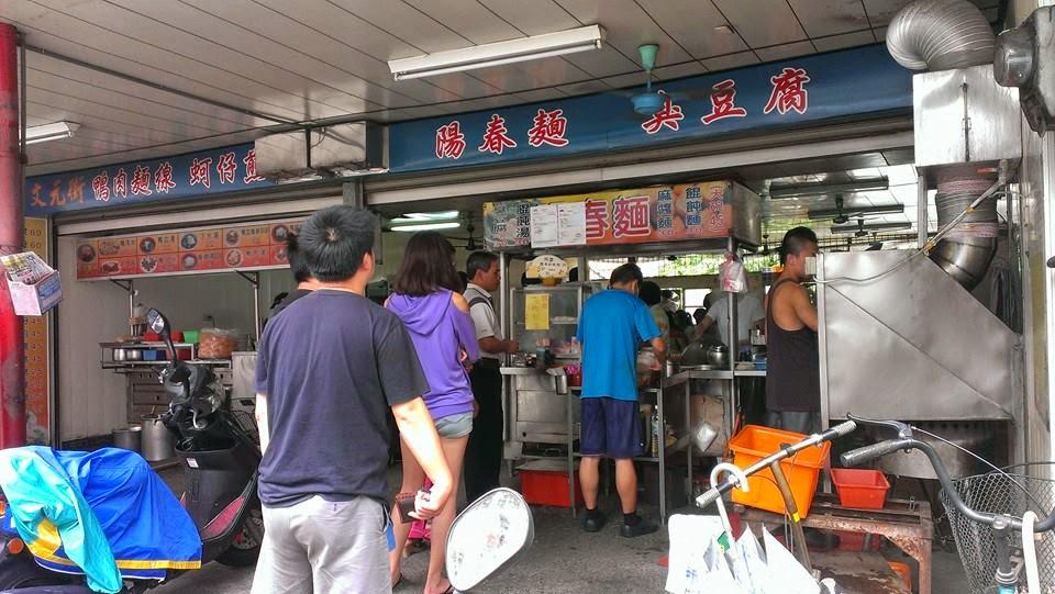 斗南文元街(餓鬼市) – 好吃的臭豆腐/陽春麵/麻醬麵/餛飩麵/鴨肉麵線/鴨米血/蚵仔煎