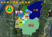 南投縣13鄉鎮公路地圖集