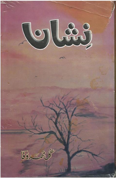 http://www.mediafire.com/view/wom9dc7f85uw6lt/Nishan_(_Gul_Mh_Wafa_)_[_].pdf