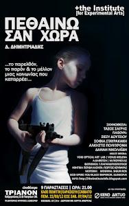 ΘΕΑΤΡΟ 2012: ΠΕΘΑΙΝΩ ΣΑΝ ΧΩΡΑ / ΤΗEATER: DYING AS COUNTRY