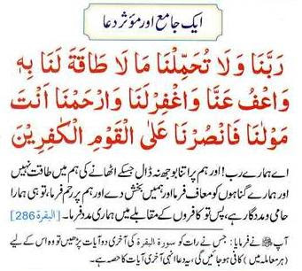 Nade Ali Dua in Arabic http://omobiles.blogspot.com/2011/04/list-of-islamic-duas-and-supplications.html