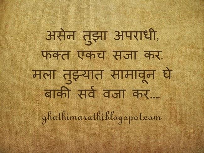 prem Marathi Kavita 1