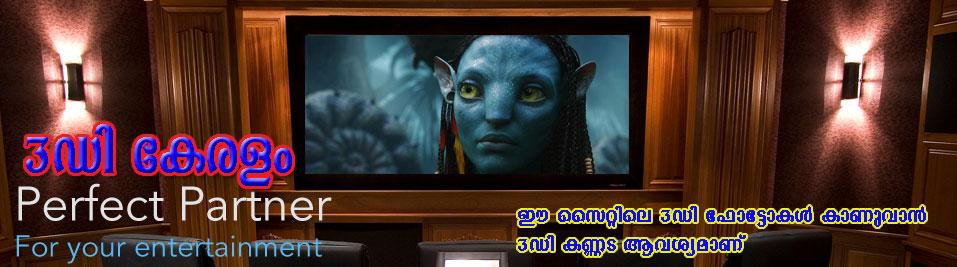 3D കേരളം ,3d keralam,
