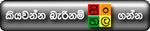 Can't read Sinhala font ?