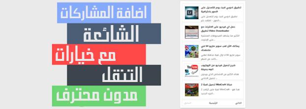 اضافة المشاركات الشائعة مع خيارات التنقل بين المواضيع عن طريق ازرار التالي و السابق في اخر المشاركة