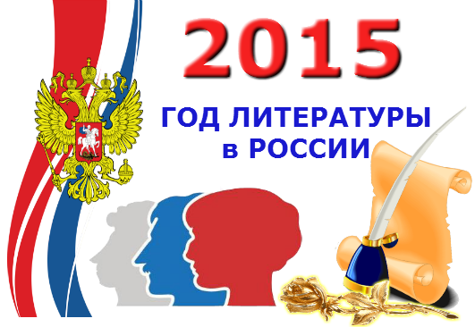 2015 год - Год литературы в России