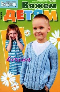 Вязание модно и просто Вяжем детям № 6 2011