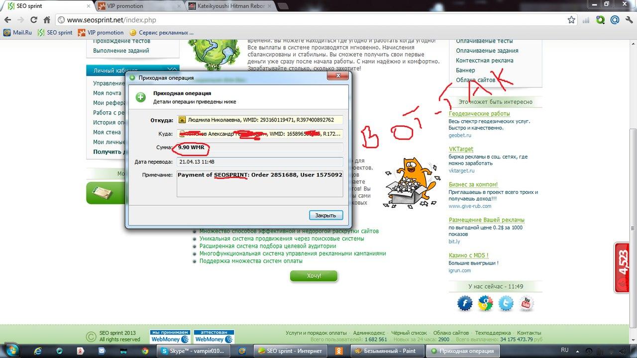 Интернете Вложений как Заработать Деньги Автоматом - Интернет-работа.заработок Дома.