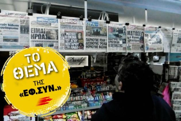 Η φαντασία στην είδηση