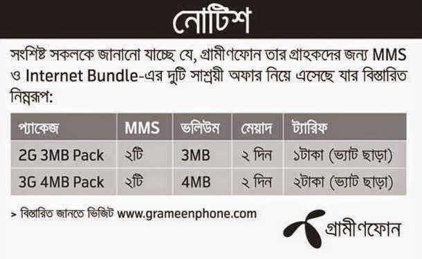 Grameenphone-2G-3mb-1tk-3g-4mb-2-tk-