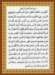 Ilmu Karomah Doa Nur Nubuwwah