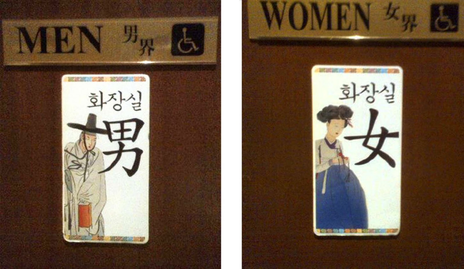 Restaurant Bathroom Signs bathroom signs from around the world: october 2014