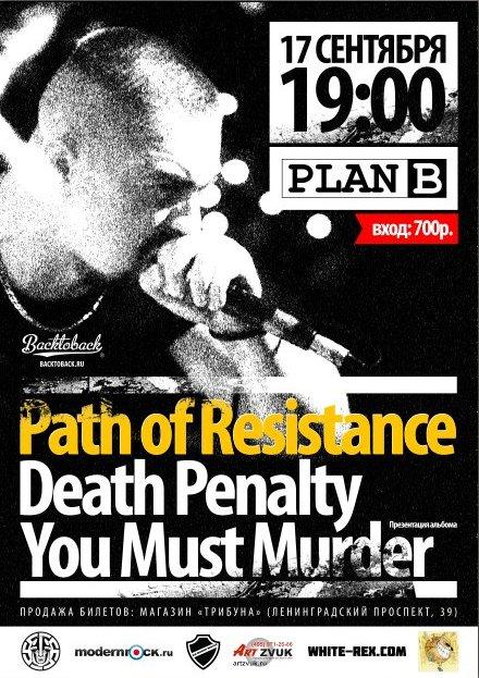 17 сентября в 19.00 в клубе План Б, что в московии состоится концерт.     Исполнять будут:      Path of Resistance (Германия, NSHC)     Death Penalty (Москва, HxC/MxC)     You Must Murder (Москва, Hatecore)  Также на концерте состоится презентация дебютного альбома группы You Must Murder - Злая Россия!