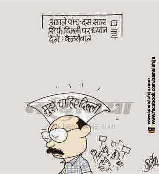 arvind kejriwal cartoon, AAP party cartoon, aam aadmi party cartoon, cartoons on politics, indian political cartoon, Delhi election