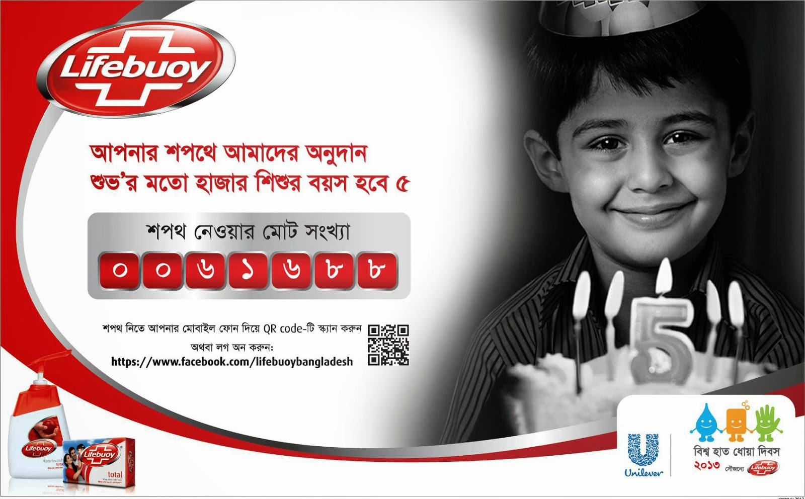 lifebuoy soap advertisement Unilever soap brand lifebuoy has come up with a radical way to remind us of the importance of handwashing -- growing cultures from everyday.