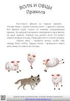 """Правиля игры """"Волк и Овцы"""""""