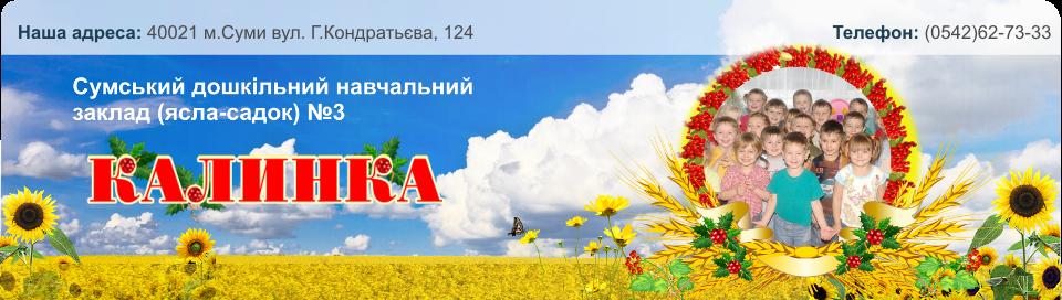 ДНЗ №3 КАЛИНКА