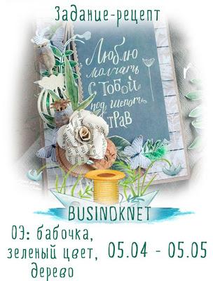 """+++Задание-рецепт """"Бабочка, зеленый цвет, дерево"""" до 05/05"""