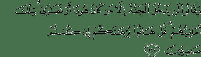 Surat Al-Baqarah Ayat 111