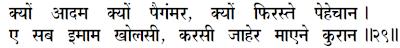 Sanandh by Mahamati Prannath - Chapter 20 - Verse 29