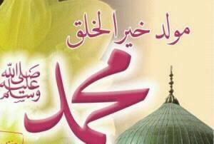 SMS et photo pour souhaiter une bonne fête de mawled ennabawi al Cherif