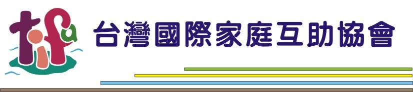 台灣國際家庭互助協會(TIFA)