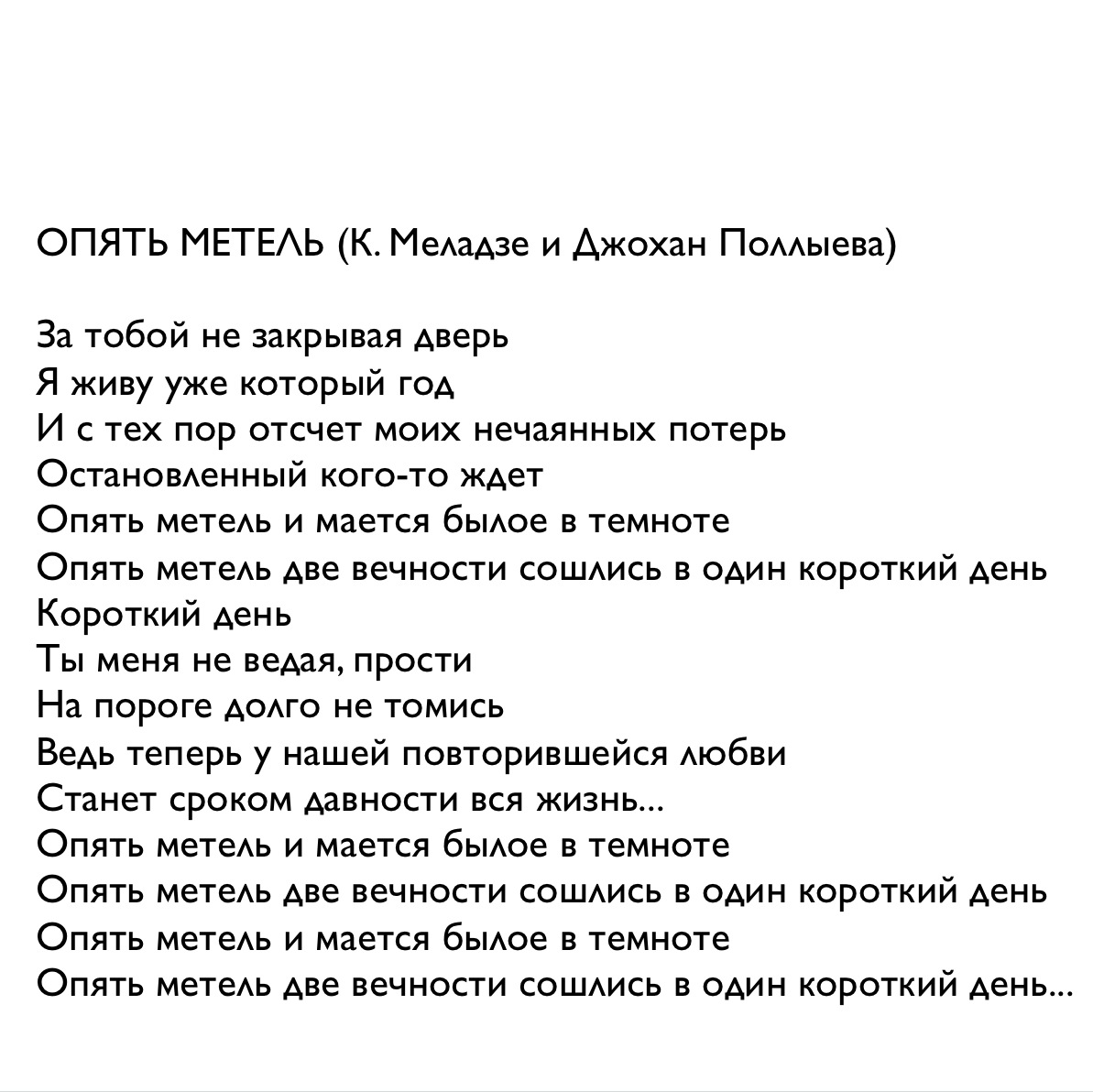 Rereading the classics: Sergei Yesenin, Soviet Russia - interpretation and analysis of the poem