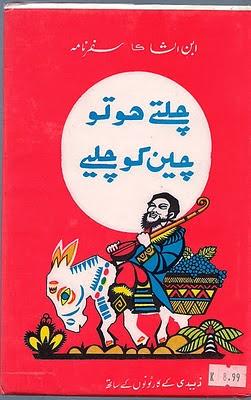 Chalte ho to Cheen ko Chaliye by Ibn-e-Insha