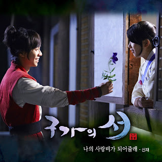 Gu Family Book OST Part 8