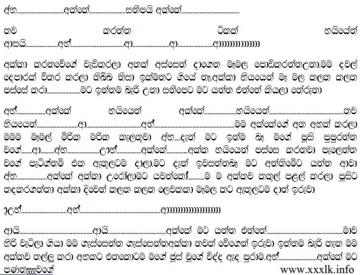 Sinhala Wela Katha 18