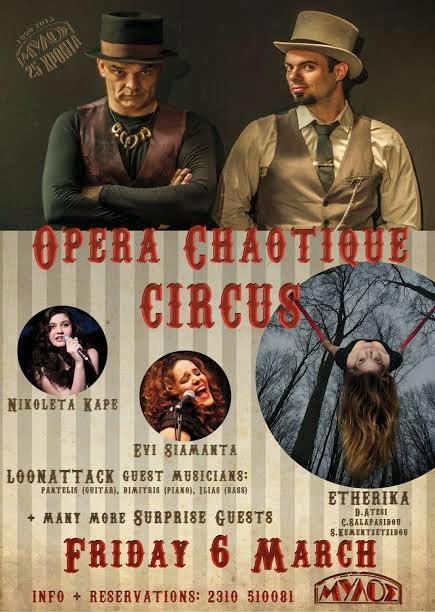 opera-chaotique-paraskevi-6-martiou-mylos-club