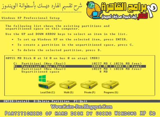 Partitioning of hard disk by using Windows XP Cd شرح تقسيم الهارد ديسك بأسطوانة الويندوز فقط