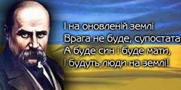 До 200-річчя з дня народження Тараса Шевченка