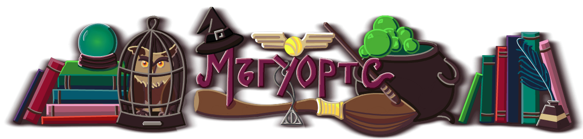 Мъгуортс: Всичко интересно от света на Хари Потър на едно място