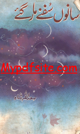 Sanu Sufnay Mar Gey By Sadullah Sha