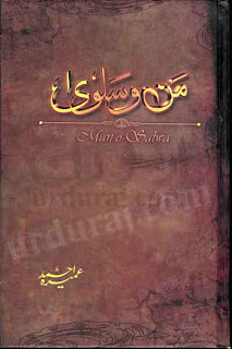 Man O Salwa Novel By Umera Ahmed pdf