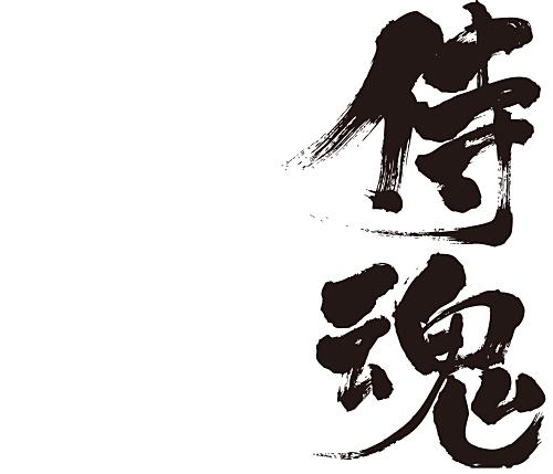 Samurai spirit japanese calligraphy