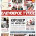 """Σήμερα και για τέσσερις εβδομάδες ο """"Ελεύθερος Τύπος"""" θα προσφέρει σετ εκμάθησης Τουρκικής γλώσσας. Στην Ελλάδα υπάρχει μεγάλο ενδιαφέρον εκμάθησης της Τουρκικής γλώσσας."""