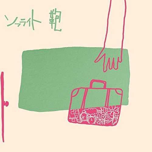 [Single] ソフライト – 鞄 (2015.11.18/MP3/RAR)