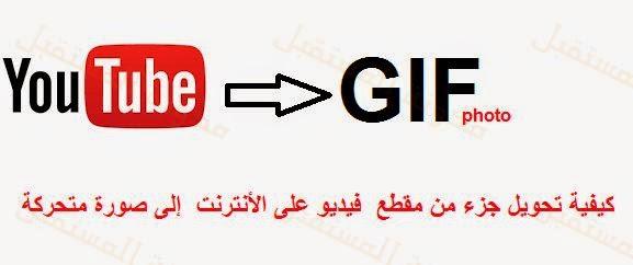 """كيفية تحويل جزء من مقطع  فيديو على الأنترنت  إلى صورة متحركة """"GIF"""""""