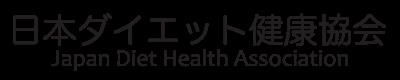 日本ダイエット健康協会公式ブログ