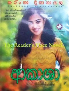 akasha sinhala novel