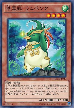 Spiritual Beast Rampengu