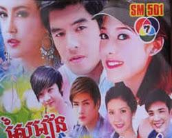 [ Movies ]  - សៃវៀនស្នេហ៍ក្រមុំឆ្នាស់- Movies, Thai - Khmer, Series Movies - [ 32 part(s) ]