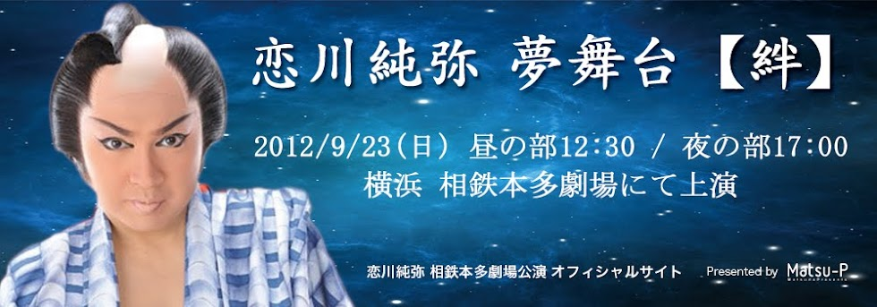 相鉄本多劇場公演『恋川純弥 夢舞台【絆】』オフィシャルサイト