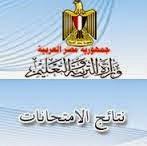 موقع وزارة التربية والتعليم - نتائج الامتحانات